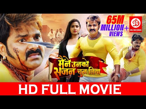 Maine Unko Sajan Chun Liya Superhit Full Bhojpuri Movie | Pawan Singh | Kajal Raghwani | DRJ Records