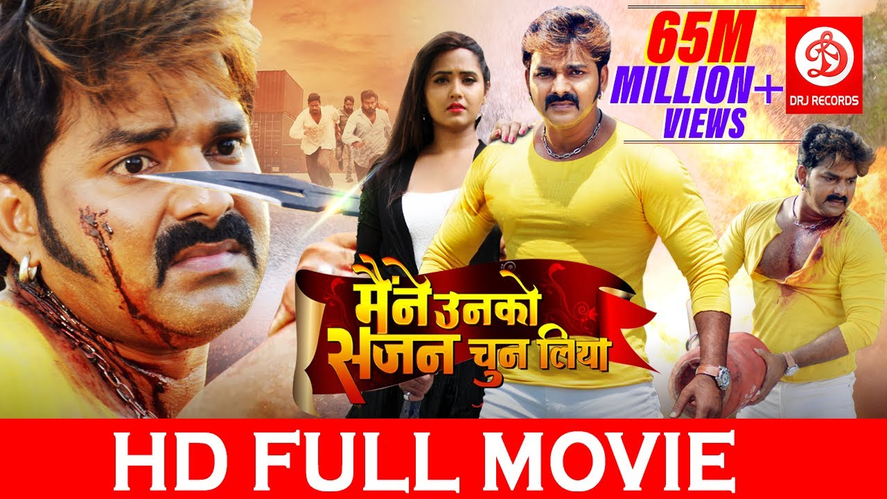 Maine Unko Sajan Chun Liya |  Full  Maine Unko Sajan Chun Liya Bhojpuri Movie | Pawan Singh | Kajal