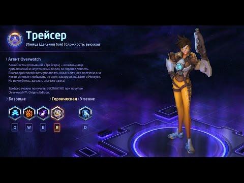 видео: heroes of the storm/Герои шторма. pro gaming. Трейсер. dd билд.