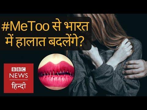 #MeToo : Will this movement change women's life in India? (BBC Hindi)