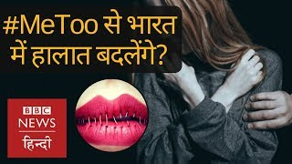 #MeToo : Will this movement change women's life in India? (BBC Hindi)
