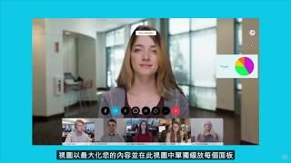 如何在webex更改視頻佈局