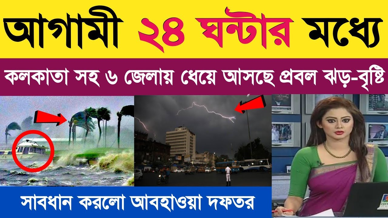 Download Weather Report Today    West Bengal Weather Report    Weather    Kolkata Weather    Bangla'r Khobor