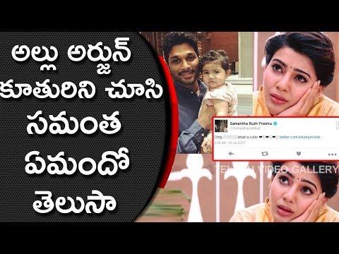 See What Samantha Says About Allu Arjun Daughter Allu Arha   Sneha Reddy   Allu Ayaan
