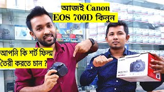 Canon EOS 700D Review in Bangla | A Short Film - Canon 700D | Mithu Vlogs
