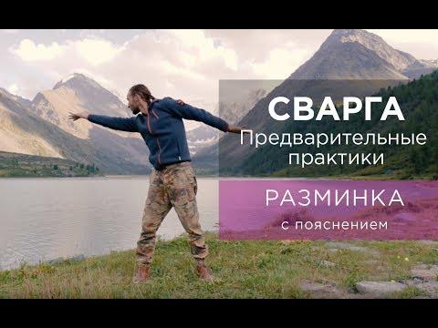 РАЗМИНКА с объяснением / Алтай / из курса СВАРГА Старт