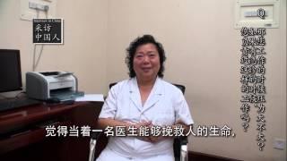「采访中国人 Inteview in China」 私たちと同時代を生きるごく普通の中...