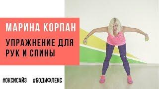 Марина Корпан упражнение для мышц рук и спины. Оксисайз для похудения рук, как похудеть в руках.