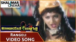 Mee Aayana Jagratha Movie || Rangeli Song  || Rajendra Prasad,Roja