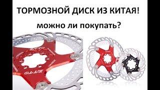 Велосипедные тормоза из Китая | Распаковка и обзор тормозного диска велосипеда