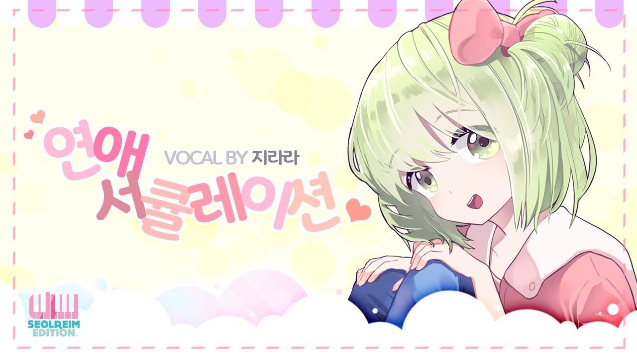 【지라라】연애서큘레이션 (Korean.ver) (恋愛サーキュレーション)