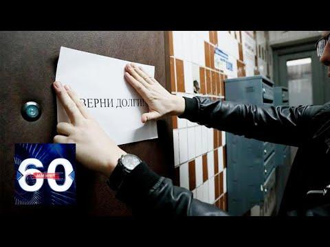 Коллекторам могут повысить штрафы за давление на должников. 60 минут от 23.07.20