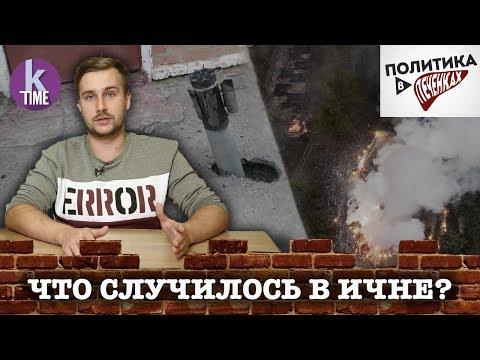Смотреть Взрывы в Ичне. Что происходит с военными складами Украины - #2 Политика с Печенкиным онлайн