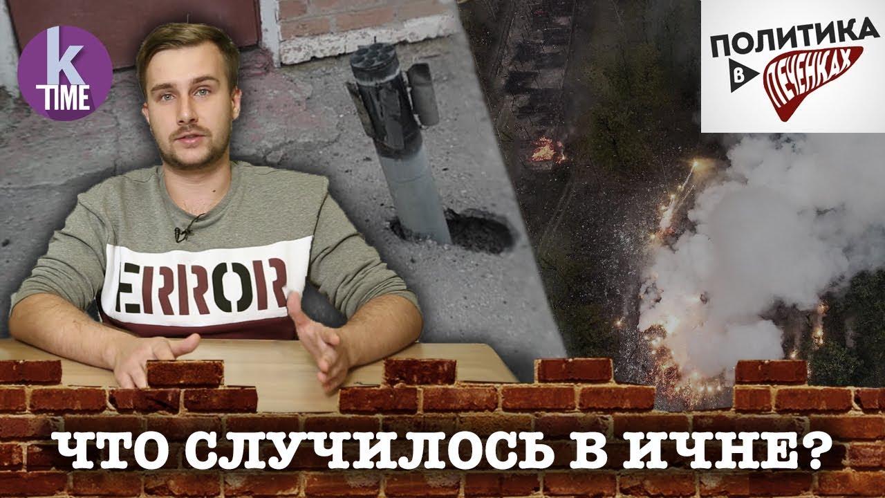 Означает - это Ichne. Взрыв на Украине, Благодаря | смотреть новости политики в украине видео