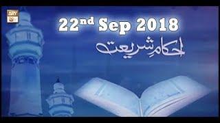 Ahkam e Shariat - 22nd September 2018 - ARY Qtv