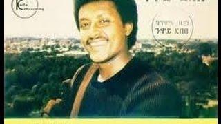 Neway Debebe - Malije  Lishager ማልጄ ልሻገር (Amharic)