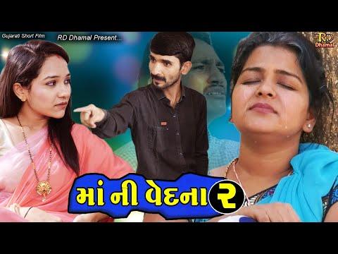 Maa Ni Vedna Part 2 || માં ની વેદના ભાગ ૨ || New Gujarati Shortmovie || RD Dhamal Present