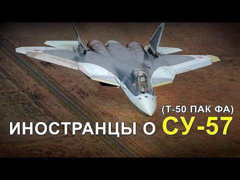 СУ-57 (ПАК ФА)