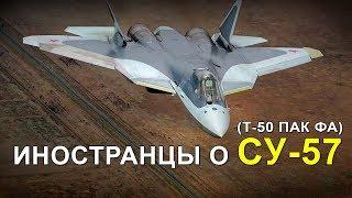 СУ-57 (ПАК ФА) - КОММЕНТАРИИ ИНОСТРАНЦЕВ