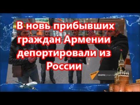 В новь прибывших граждан Армении депортировали из России