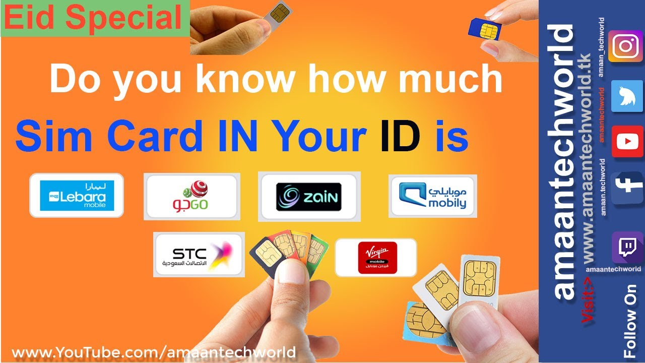How To Check? || How Many sim register On your iqama in Saudi Arabia ||  Urdu || Hindi by Amaan Techworld