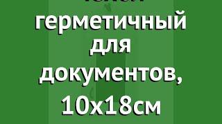 Чехол герметичный для документов, 10х18см (BoyScout) обзор 61084