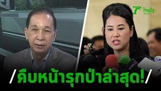 แจ้งจับเพิ่ม ฟาร์มปารีณา รุกป่า : ขีดเส้นใต้เมืองไทย   14-02-63   ข่าวเที่ยงไทยรัฐ