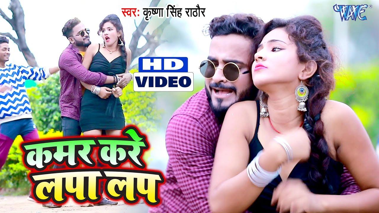 कमर करे लपा लप | #Krishna Singh Rathore यह गाना काफी लोगो को पसंद आ रहा है | Bhojpuri Video Song