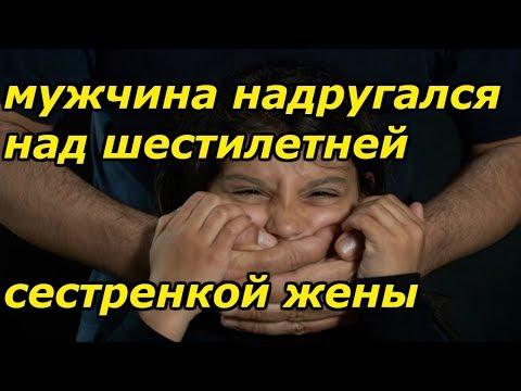 В Подмосковье мужчина надругался над шестилетней сестренкой жены