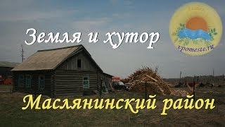 Поездка в маслянинский район НСО, 6 мая 2015 года / Домашнее хозяйство в родовом поместье