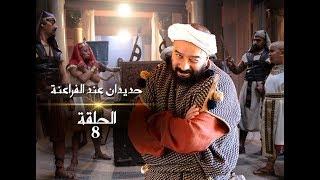 #رمضان2019 : حديدان عند الفراعنة - | الحلقة 08