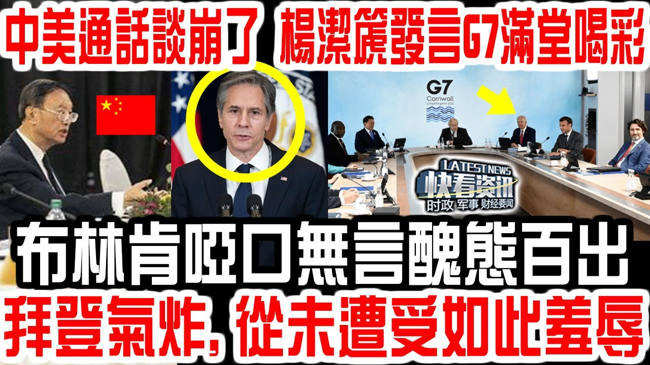 中美通話談崩了,楊潔篪發言G7滿堂喝彩!布林肯啞口無言醜態百出!拜登氣炸,從未遭受如此羞辱!