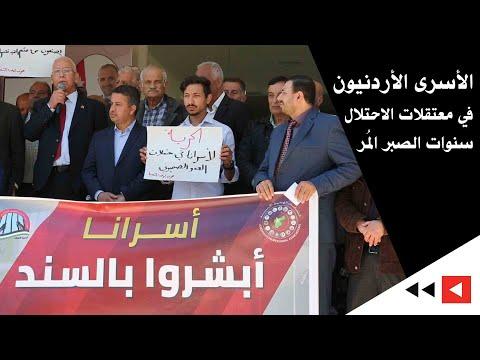 الأسرى الأردنيون في معتقلات الاحتلال.. سنوات الصبر المُر  - 09:53-2019 / 4 / 20