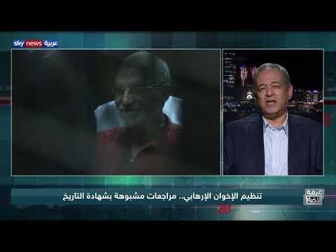 تنظيم الإخوان الإرهابي.. مراجعات مشبوهة بشهادة التاريخ  - 01:53-2019 / 8 / 21