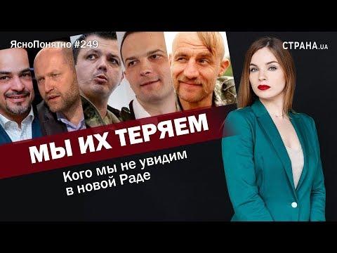 Мы их теряем. Кого мы не увидим в новой Раде | ЯсноПонятно #249 by Олеся Медведева thumbnail