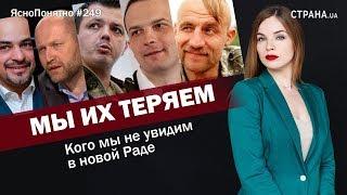 Мы их теряем. Кого мы не увидим в новой Раде | ЯсноПонятно #249 by Олеся Медведева