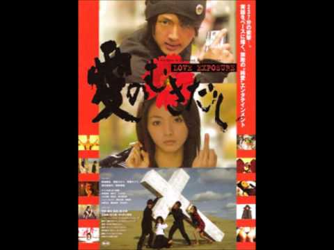 FILM~Talk:  LOVE EXPOSURE (directed by Sion Sono)