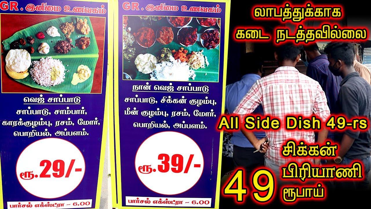 லாபத்துக்காக கடை நடத்தவில்லை | 29rs Meals | Budget Friendly Foods | Saapattu Piriyan | Video Shop
