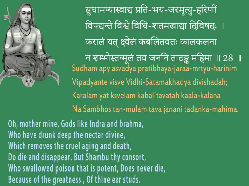 Fear of poison, Untimely death  | Soundarya Lahari Shloka 28