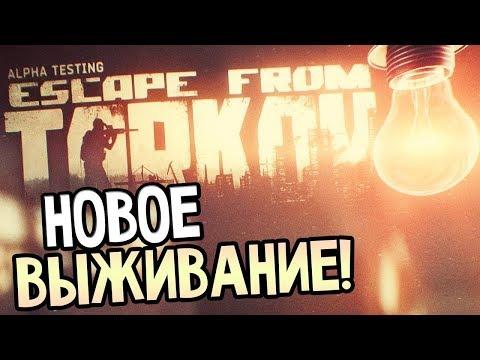КВЕСТЫ\КАЧАЕМ ТОРГОВЦЕВ\ ESCAPE FROM TARKOV\  Crazy Gamer\ патч 0.8.0\18+