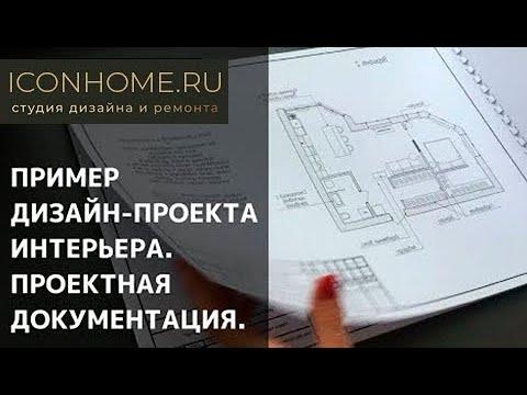 Пример дизайн-проекта интерьера / Проектная документация / Ремонт и дизайн в г. Пенза