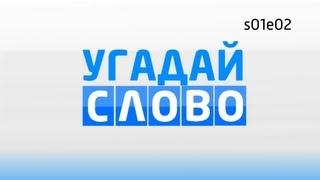 Угадай слово s01e02 (от 16.03.2013)
