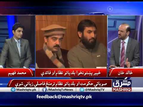 Local Government System Khyber Pakhtunkhwa l Mashriq RoundUp with Muhammad Faheem