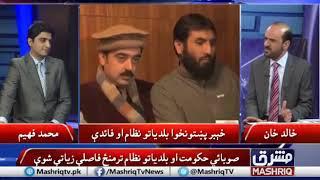 Local Government System Khyber Pakhtunkhwa l Mashriq RoundUp with Muhammad Faheem