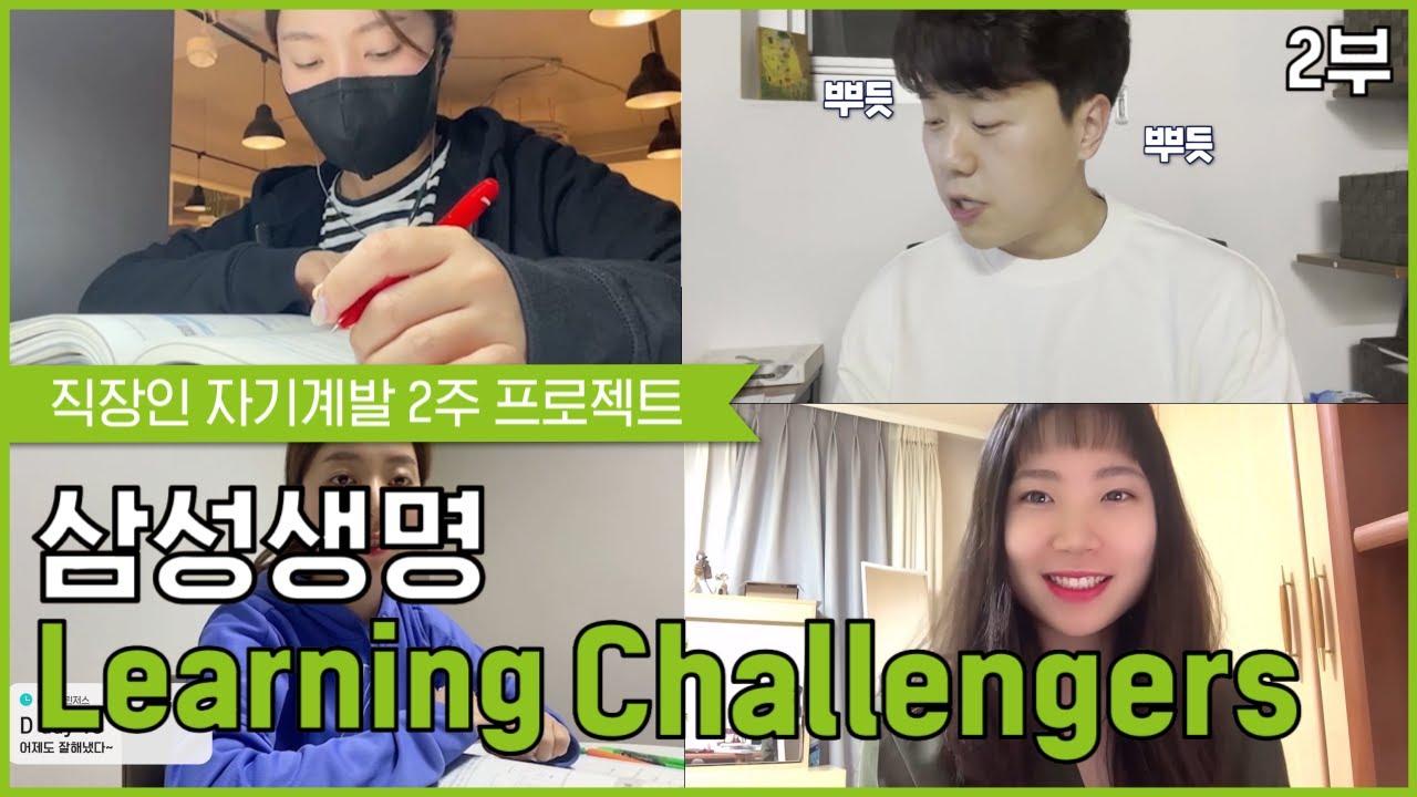 삼성생명 러닝챌린저스 2기 (2부) ㅣ 시간은 쪼개면 나온다?! 직장인들의 자기계발 프로젝트!