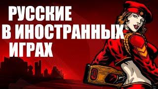 Самые плохие русские в иностранных играх - TOP 10