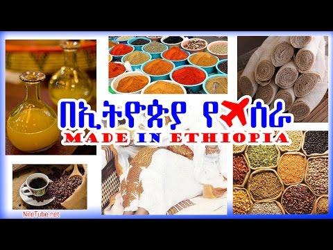 በኢትዮጵያ የተሰራ Made in Ethiopia