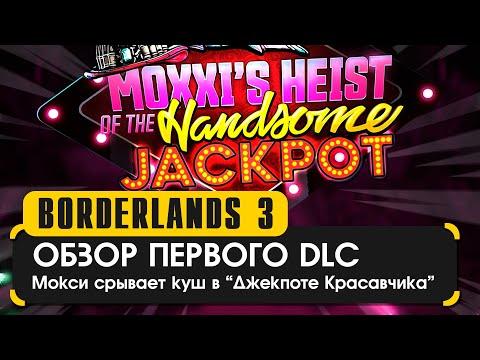"""Первое DLC Мокси срывает куш в """"Джекпоте Красавчика"""" в Borderlands 3"""