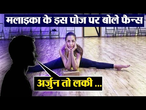 Malaika Arora's fans went crazy on her Split pose | FilmiBeat Mp3