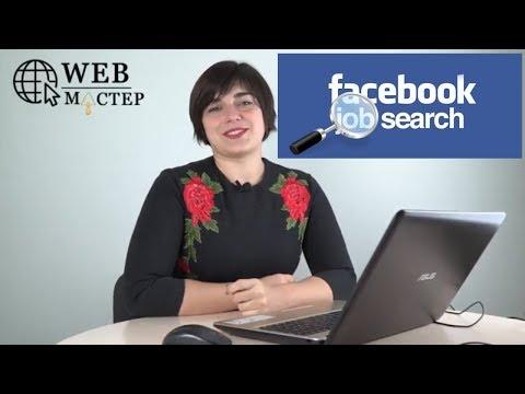 Как создать вакансию в Facebook. Web Мастер. Выпуск Одиннадцатый.